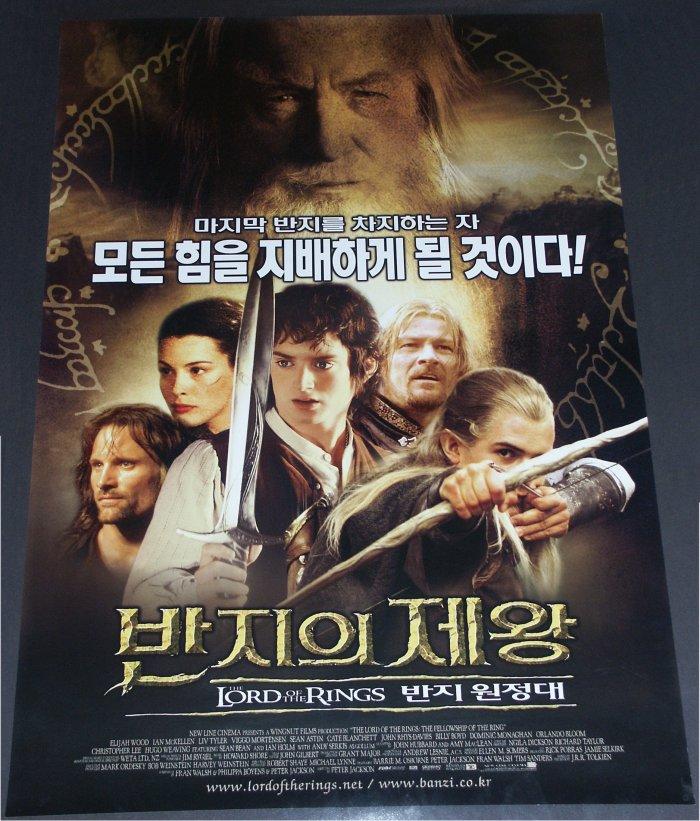 Der Herr der Ringe - Die Gefährten (Korea-Poster)