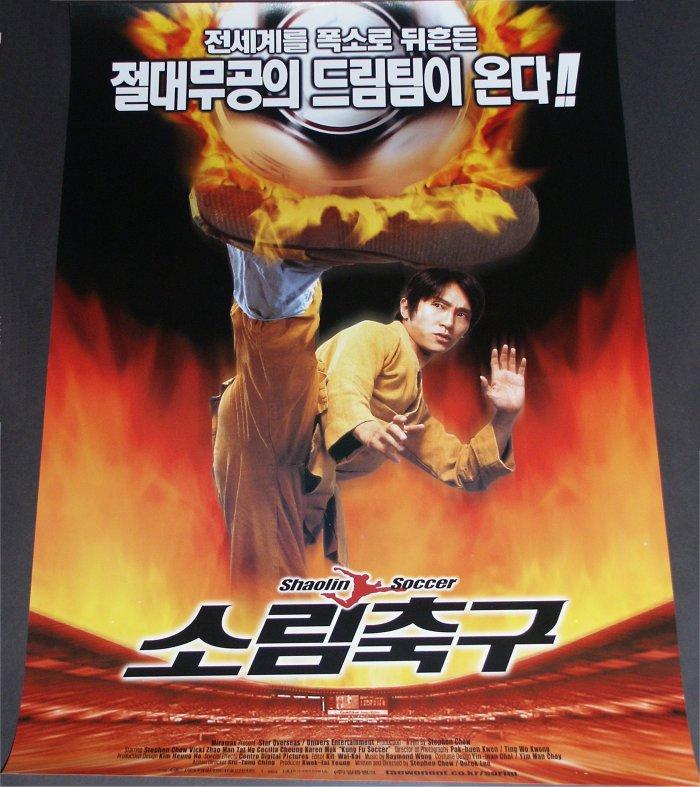 Shaolin Soccer (Korea-Poster)