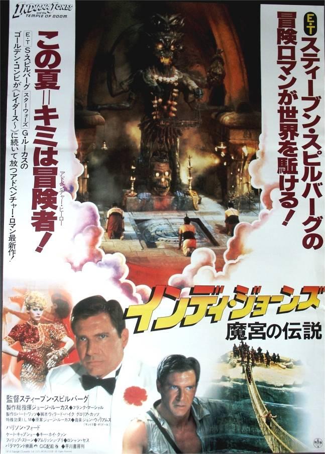 Indiana Jones und der Tempel des Todes - Version 2 (Japan-Poster)
