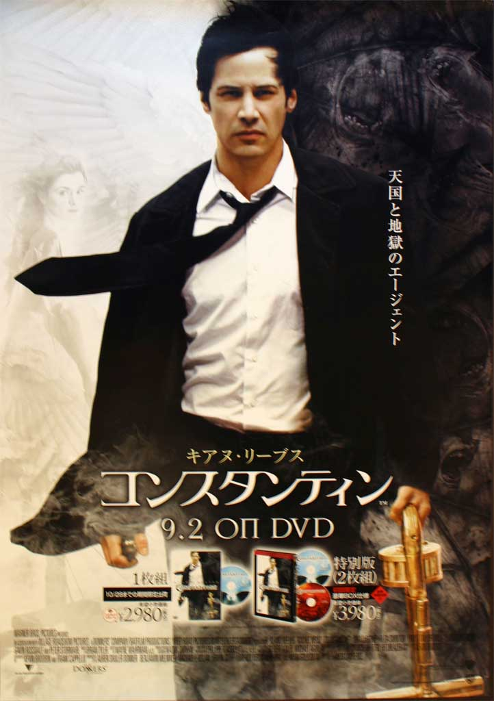 Constantine (Japan DVD Release-Poster)