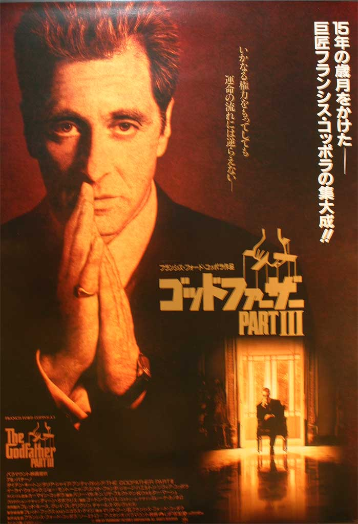 The Godfather - Part III (Japan-Poster)