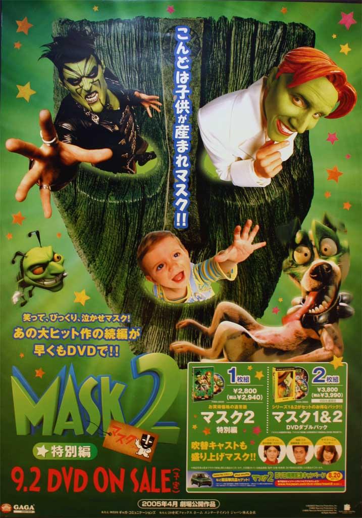 The Mask 2 - Son of the Mask (Japan DVD Release-Poster)