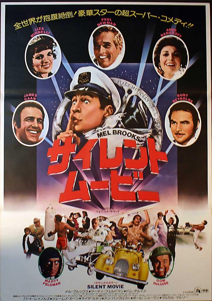 Mel Brooks' SILENT MOVIE (Japan-Poster)
