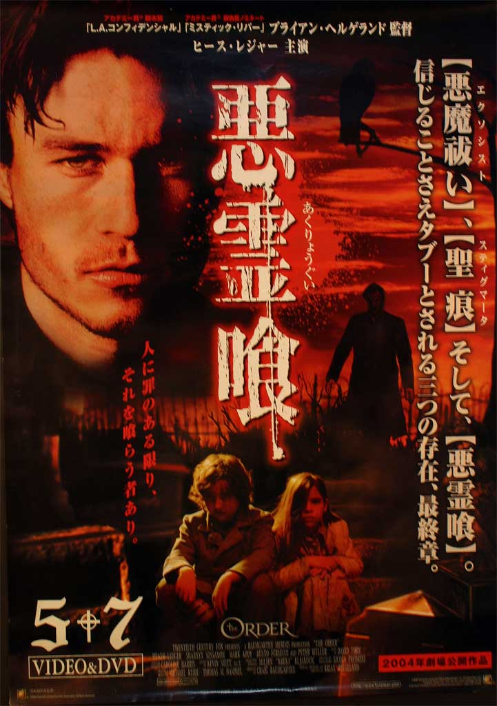 The Order (Japan DVD Release-Poster)