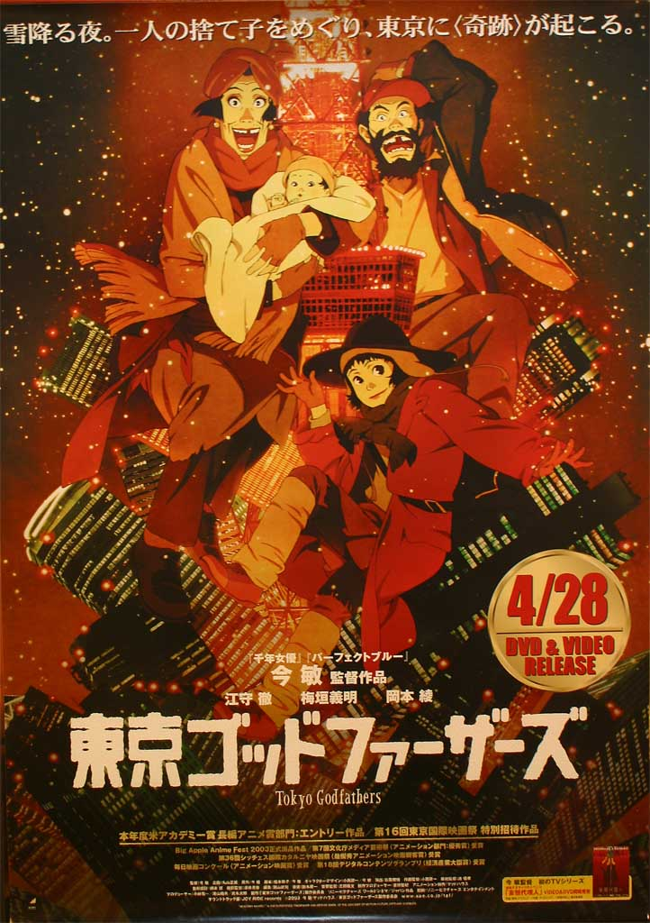 Tokyo Godfathers (Japan DVD Release-Poster)