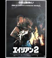 Aliens (Japan-Poster)