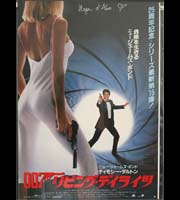 James Bond 007 - Der Hauch des Todes (Japan-Poster)