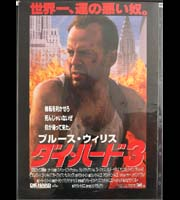 Die Hard with a Vengeance (Japan Poster)