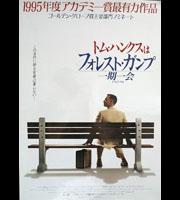 Forrest Gump (Japan Poster)