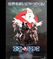 Ghostbusters (JapanPoster)