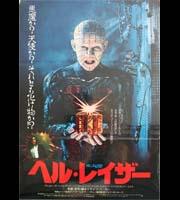Hellraiser (Japan Poster)