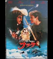 Hook (Japan Poster)