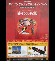 The Incredibles (Tsukaya.com-Promo)