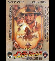 INDIANA JONES and The Last Crusade (Japan Poster)