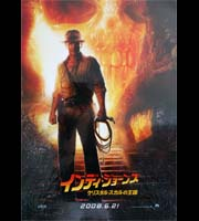 INDIANA JONES and The Kingdom of The Crystal Skull (Japan Poster)