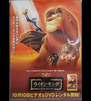 The Lion King (Japan DVD Realease Poster)
