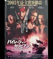 Fluch der Karibik (Japan Poster)