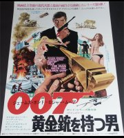 James Bond 007 - Der Mann mit dem goldenen Colt (Japan-Poster)