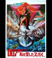James Bond 007 - Der Spion der mich liebte (Japan-Poster)