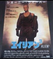 Alien³ (Japan-Poster)