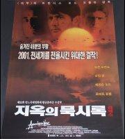 Apocalypse Now REDUX (Korea-Poster)
