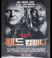 Dad Company (Korea-Poster)
