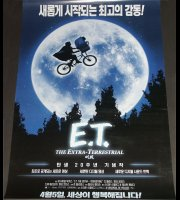 E.T. Re-Release (Korea-Poster)