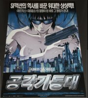 Ghost in the Shell (Korea-Poster Version 1)