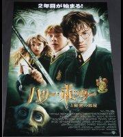 Harry Potter und die Kammer des Schreckens (Japan-Poster)