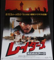 Indiana Jones - Jäger des Verlorenen Schatzes (Japan-Poster *Photo-Version*)