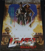 Indiana Jones - Jäger des Verlorenen Schatzes (Japan-Poster *Painted-Version*)