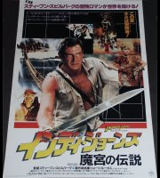 Indiana Jones und der Tempel des Todes (Japan-Poster *Photo-Version*)