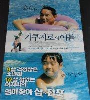 Kikujiro´s Sommer (Korea-Poster)