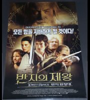 The Lord of the Rings - The Fellowship of the Ring (Korea-Poster)