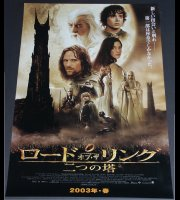 The Lord of the Rings - The Two Towers (Japan-Poster)