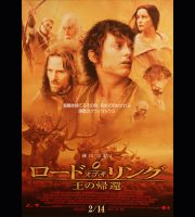 The Lord of the Rings - The Return of the King (Japan-Poster)