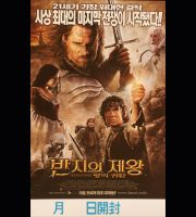 The Lord of the Rings - The Return of the King (Korea-Poster)