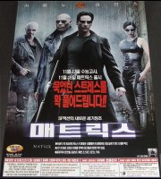 Matrix (Korea-Poster)