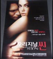 Original Sin (Korea-Poster)