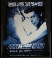 Resident Evil (Korea-Poster)