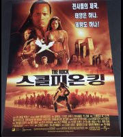 The Scorpion king (Korea-Poster)