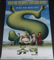 Shrek (Korea-Poster)