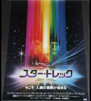 Star Trek - Der Film (Japan-Poster)