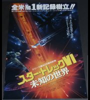 Star Trek VI - Das unentdeckte Land (Japan-Poster)