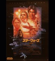 Star Wars - A New Hope - SPECIAL EDITION (Japan-Poster)