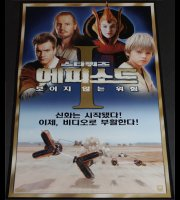 Star Wars Episode 1 (Korea-Poster)