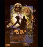 Star Wars - Return of the Jedi - SPECIAL EDITION (Japan-Poster)