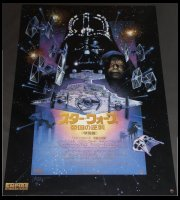 Star Wars - The Empire Strikes Back - SPECIAL EDITION (Japan-Poster)