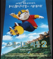 Stuart Little 2 (Korea-Poster)