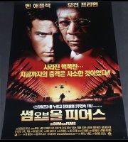 Der Anschlag (Korea-Poster)